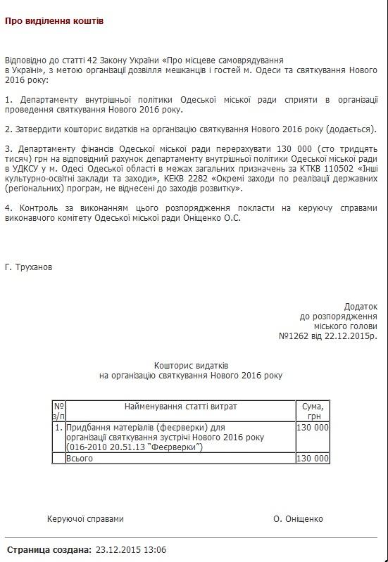 Одесские власти потратят 130 тысяч на новогодний салют (ДОКУМЕНТ) (фото) - фото 1