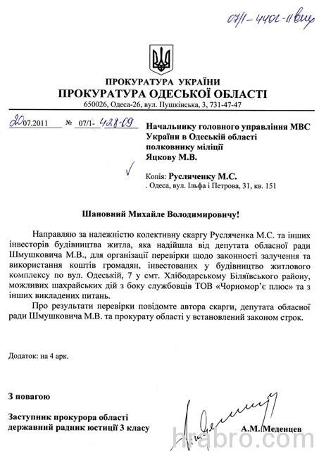 """image77 Взяточников из ОГА сдал директор ООО """"Черноморье плюс"""""""